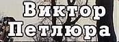 Официальный сайт Виктора Петлюры
